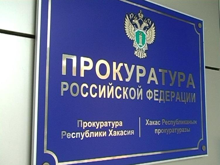 Прокуратура Хакасии проверит возможные нарушения при выплатам водителям