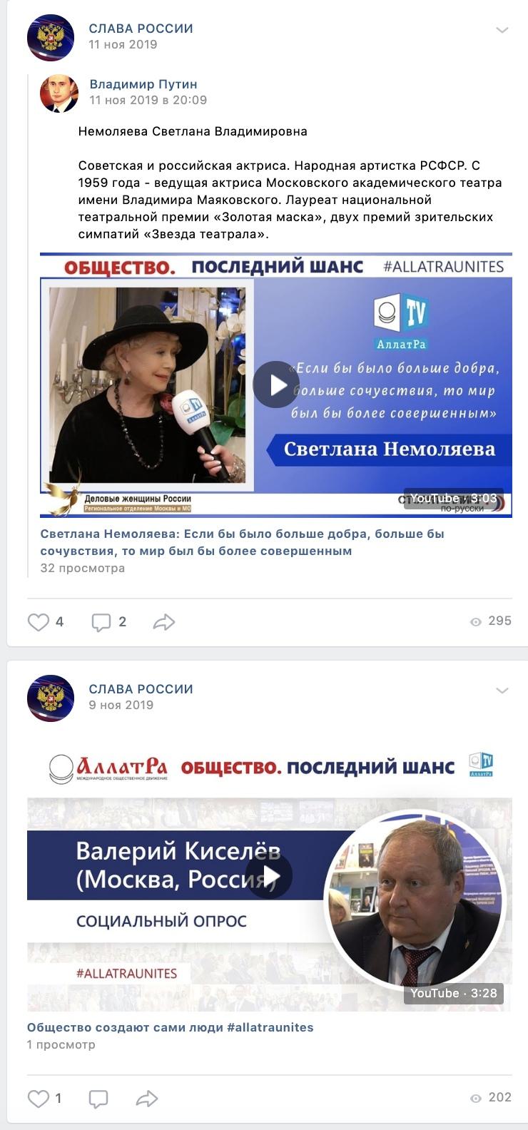 «Слава России» и её сквернословие, изображение №25