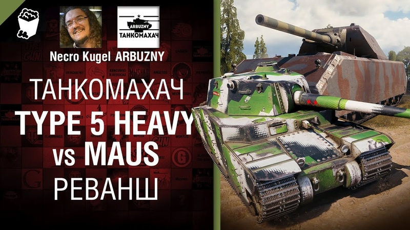 Type 5 Heavy vs Maus. Реванш - Танкомахач №101 - от ARBUZNY и Necro Kugel [World of Tanks]