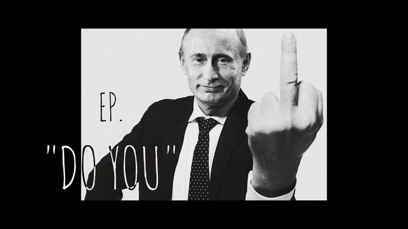 Дар'я - Ep. DO YOU