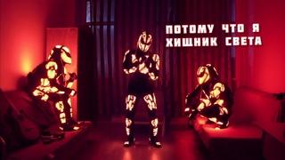 Хищник - Потому что я Хищник Света (official clip)