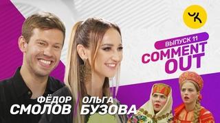 Comment Out #11/ Ольга Бузова х Фёдор Смолов