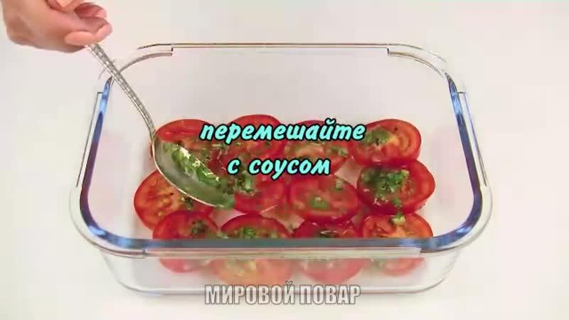 Бесподобная закуска из помидор за 30 минут
