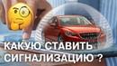 СТАРЛАЙН ПАНДОРА или АВТОЛИС Какую сигнализацию выбрать для защиты авто от угона