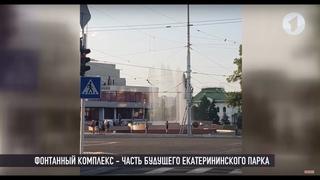 Герб и фонтан для Екатерининского парка