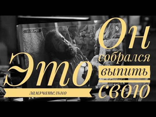 Прямая трансляция Дудочника Кремниевая долина 2 сезон 10 серия