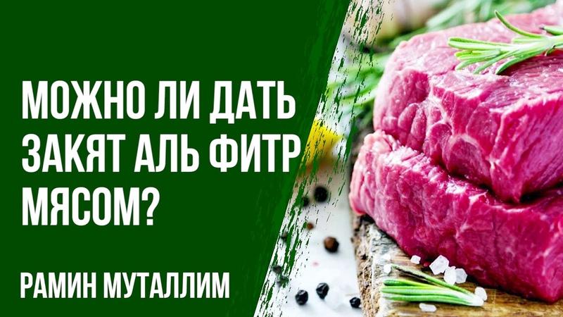 Рамин Муталлим Можно ли дать закят аль фитр мясом