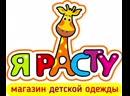 г Орск ул Краматорская 10Б магазин детской одежды Я РАСТУ