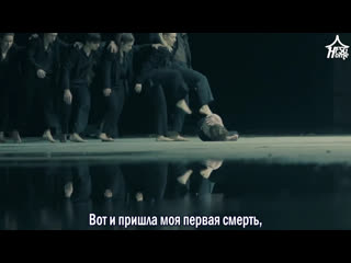 BTS  Black Swan (with MN Dance Company) рус.саб