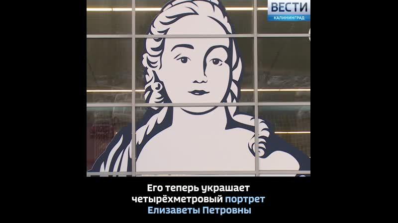 На фасаде аэропорта «Храброво» появился портрет императрицы Елизаветы Петровны