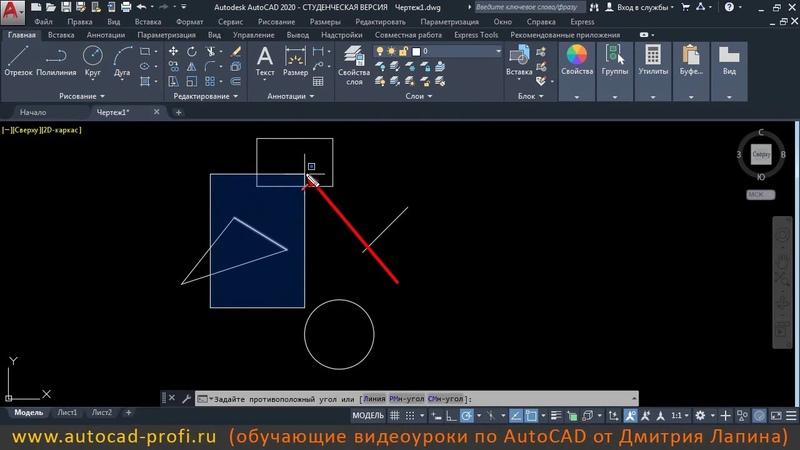 Видеоурок по AutoCAD 2020: Способы выделения объектов