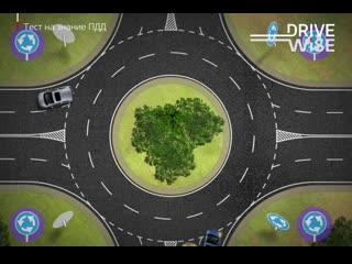 Тест на знание пдд | проезд перекрестков с круговым движением