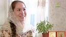 Вторая половина. Матушка Дарья Лоскутова. От 4 августа