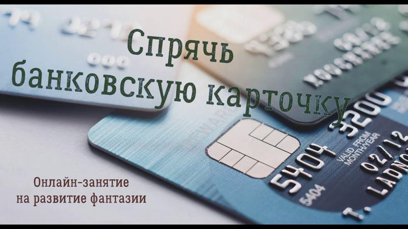 Спрячь банковскую карточку