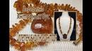 Переделка янтарных бус. Оплетение крупного янтаря петербургской цепочкой..
