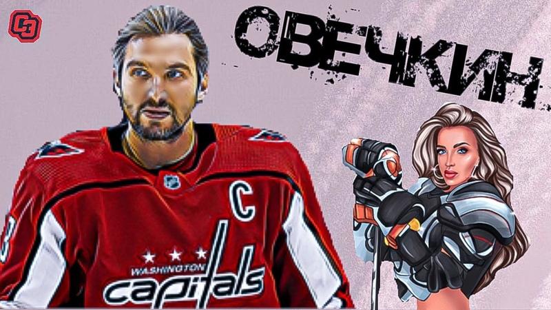 ОВЕЧКИН 700 шайб в НХЛ Ковальчук в Вашингтоне лучший гол в истории Коби Брайант Тафгерл