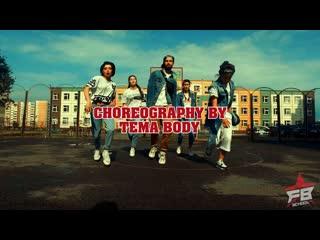 Hip Hop choreo. / студия танцев FANCY BODY