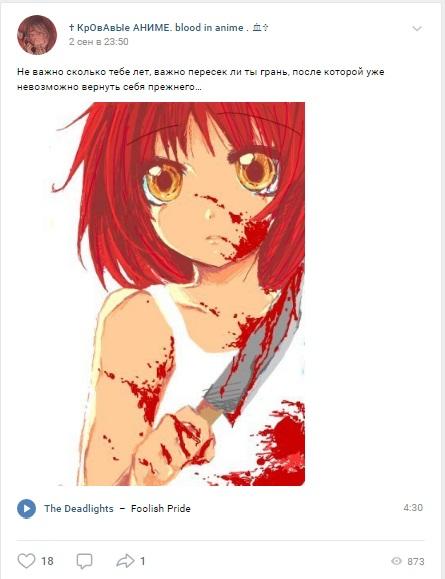 Цензура ВК против сообщества «на распутье.ру», изображение №11