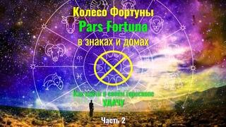 Как найти УДАЧУ в своём гороскопе ⊕ Колесо Фортуны - Pars Fortuna в знаках и домах: Часть 2