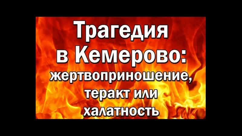 Пожар в ТЦ Зимняя Вишня в Кемерово был спланирован как детское жертвоприношение библейскому богу евреями