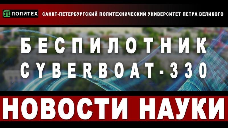 Беспилотник CyberBoat 330 Алексей Майстро директор Центра технологических проектов Политеха