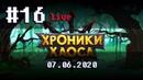 Хроники Хаоса LIVE 16 ➲ 07.06.2020 ➲ Мобильная версия