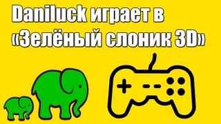"""Обзор на игру """"Зелёный слоник 3D"""""""
