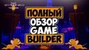 ИГРА ОКОНЧЕНА..ДИВИДЕНДЫ ВЫПЛАЧЕНЫ Новинка! Полный Обзор Экономической Tron Игры BUILDER