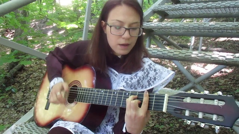 Анастасия Емельяненкова- Моя авторская песня-Любите
