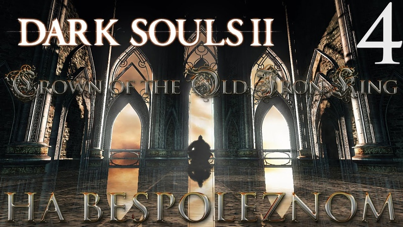 Dark Souls 2 - Crown of the Old Iron King - [4]