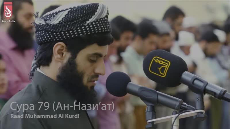 Raad Muhammad Al Kurdi - Сура 79 (Ан-Нази'ат) (720p) (via Skyload)