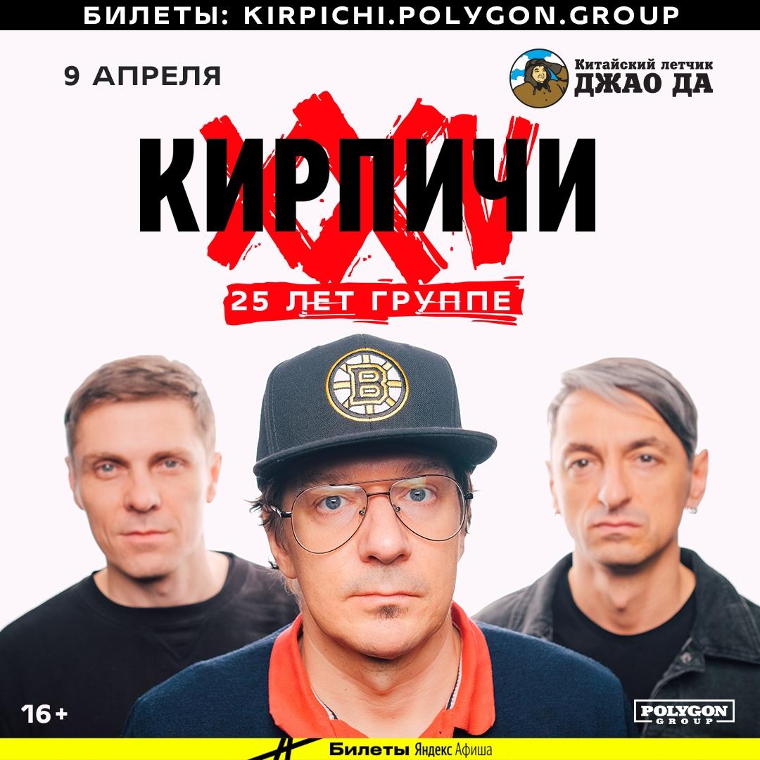 Афиша Ярославль 27 мая - Кирпичи. XXV лет Ярославль