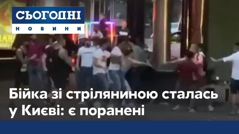 Масова бійка зі стріляниною сталась у центрі Києва