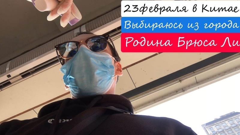 Как отмечают 23 февраля во время коронавируса в Китае Родина Брюса Ли Сибиряк в Китае
