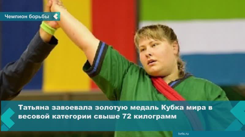 Татьяна Зырянова завоевала золото Кубка мира по борьбе на поясах
