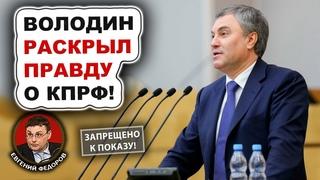 Володин раскрыл правду о КПРФ!