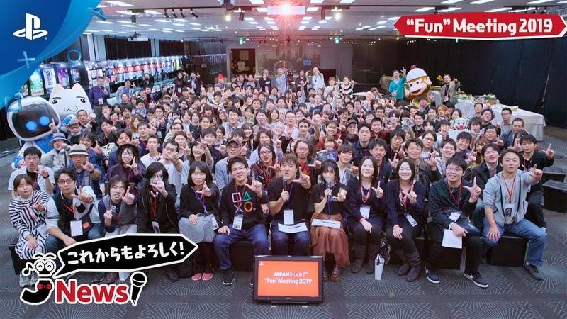 JスタNews ゲーム愛が止まらない!「JAPAN Studio Fun Meeting 2019」イベントレポート