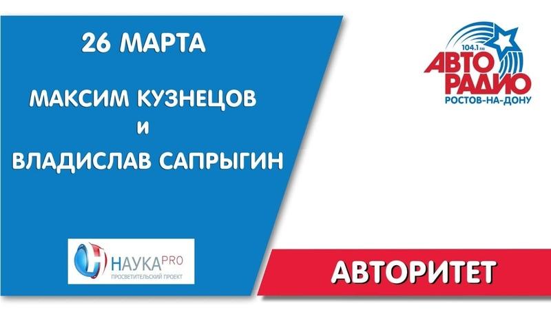 Авторитет Максим Кузнецов и Владислав Сапрыгин