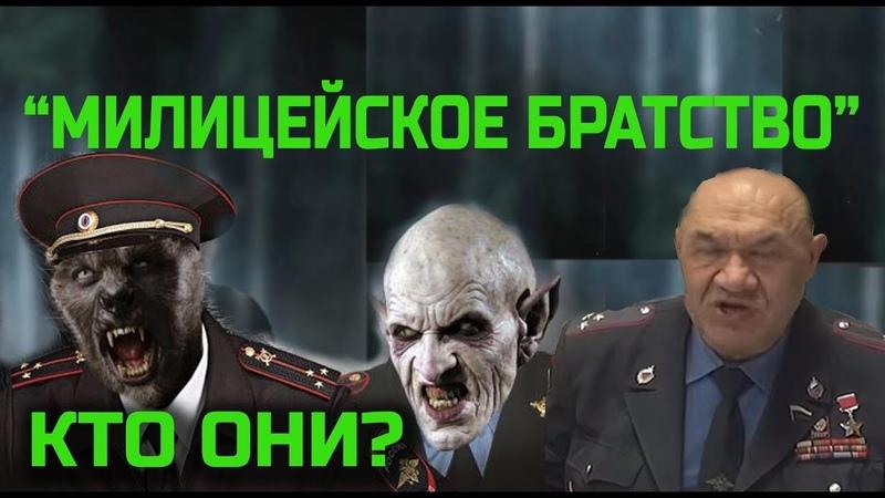 Милицейское братство. Кто они?