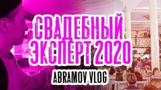 Свадебный Эксперт 2020 Магнитогорск - Abramov vlog