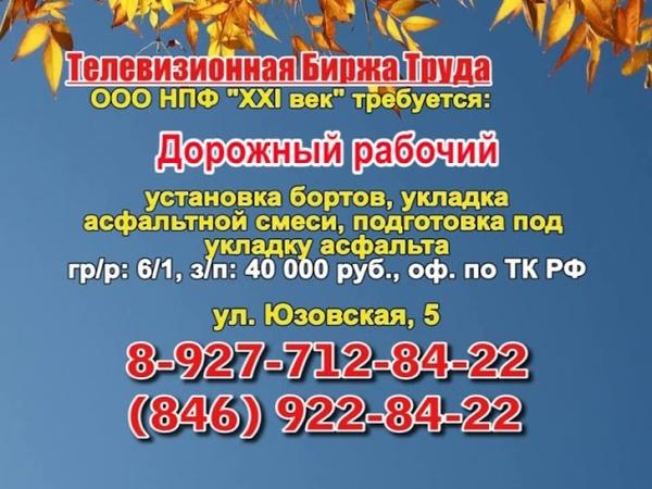25.09.19 ТБТ Самара_Рен _19.20 Терра 360_17.18, 20.27, 23.57