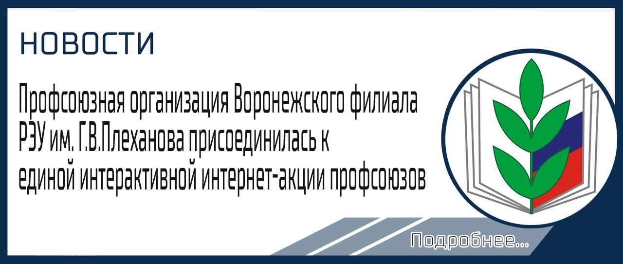 Профсоюзная организация Воронежского филиала РЭУ им. Г.В.Плеханова присоединилась к единой интерактивной интернет-акции профсоюзов