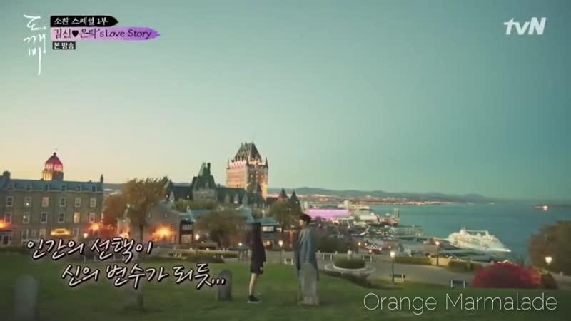 Отрывок из спешла дорамы «Токкэби» (История любви Ким Шина и Джи Ын Так). Озвучка SOFTBOX