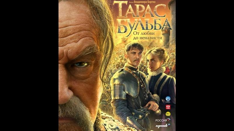 Тарас Бульба реж В Бортко 2009