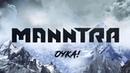 MANNTRA - OYKA! (Lyric Video)