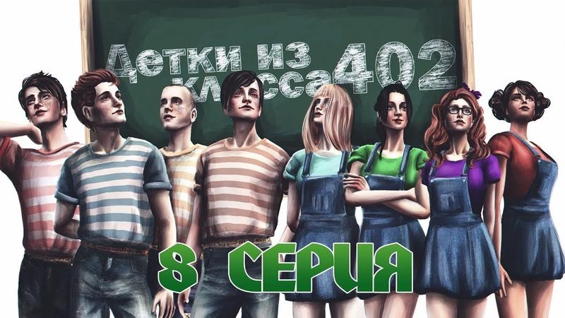Детки из класса 402 подросли 8 серия