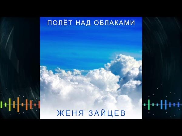 Полёт над облаками - Женя Зайцев