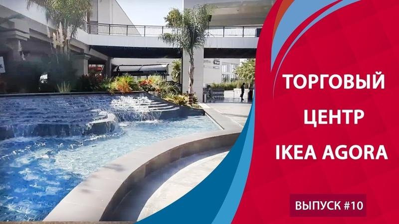 Antaliy IKEA AGORA Турция 2019