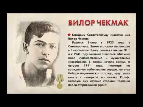 Всероссийская акция памяти Юные герои Великой Победы_ВИЛОР ЧЕКМАК