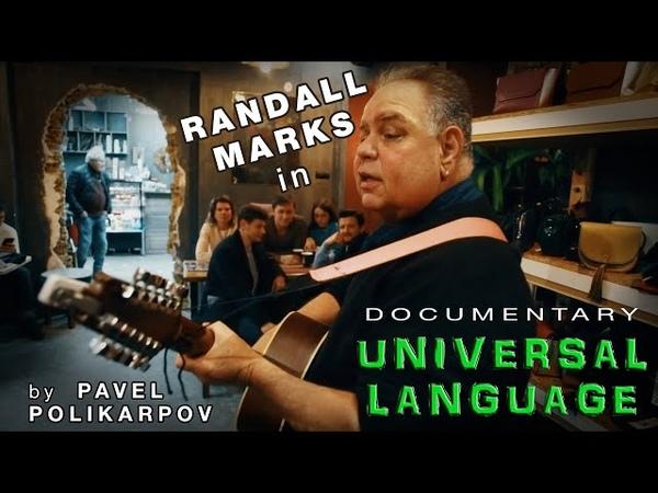 Универсальный язык Universal Language. Рэндалл Маркс Randall Marks (2019)